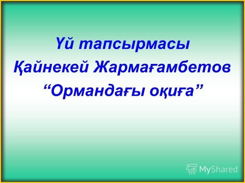 Үй тапсырмасы Қайнекей Жармағамбетов Ормандағы оқиға
