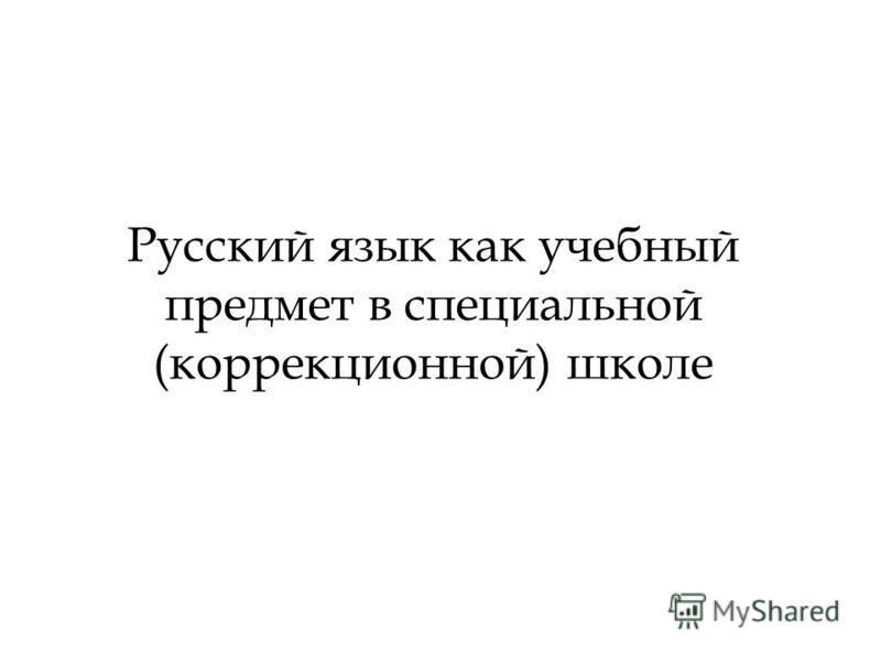 Русский язык как учебный предмет в специальной (коррекционной) школе