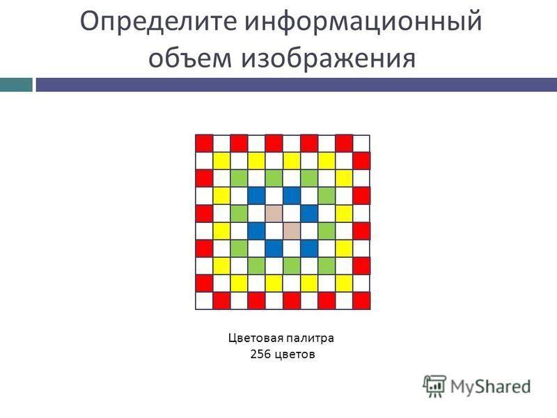 Определите информационный объем изображения Цветовая палитра 256 цветов