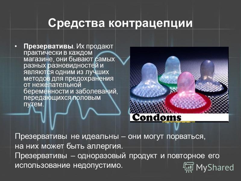 Презервативы которые убивают сперматазоиды