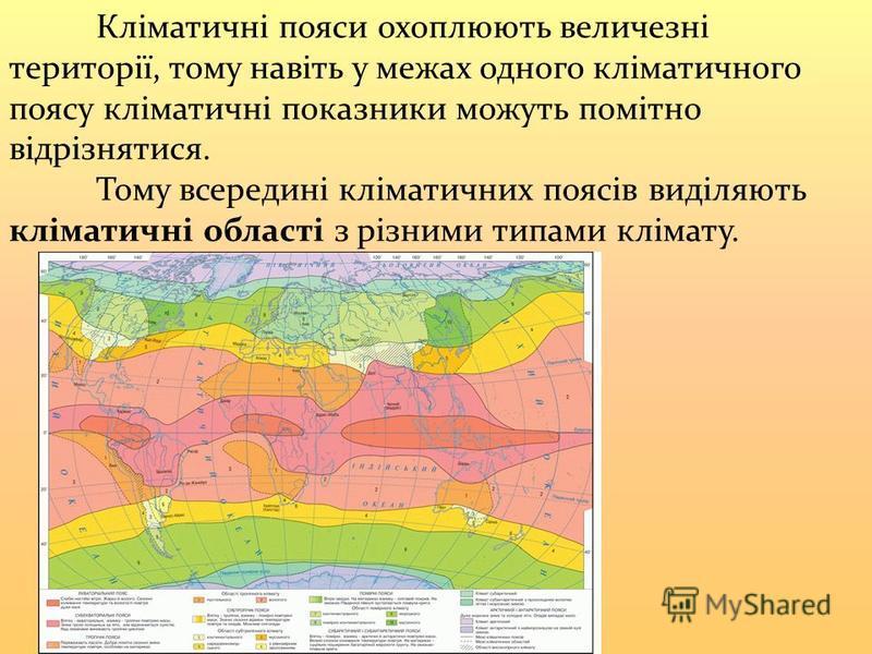 Кліматичні пояси охоплюють величезні території, тому навіть у межах одного кліматичного поясу кліматичні показники можуть помітно відрізнятися. Тому всередині кліматичних поясів виділяють кліматичні області з різними типами клімату.
