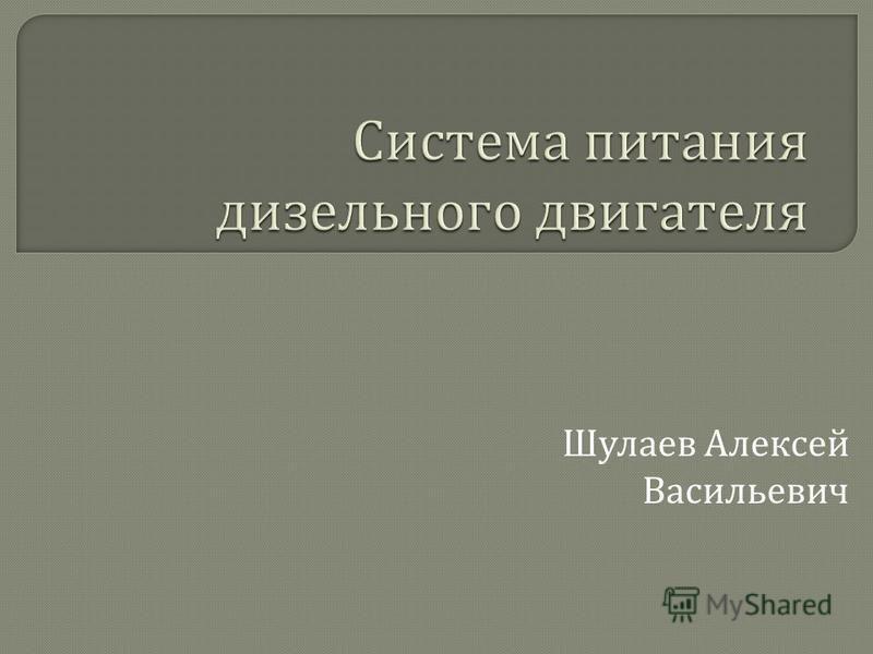 Шулаев Алексей Васильевич