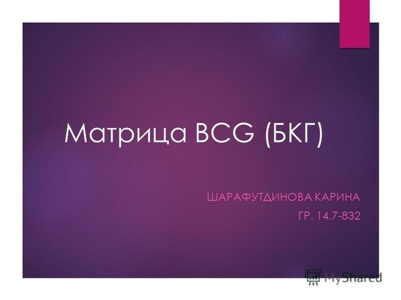 Матрица BCG (БКГ) ШАРАФУТДИНОВА КАРИНА ГР. 14.7-832