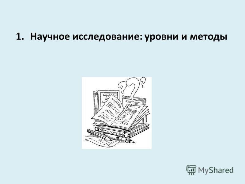 1. Научное исследование: уровни и методы