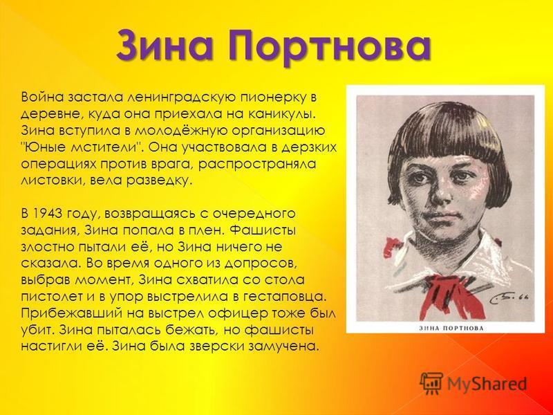 Война застала ленинградскую пионерку в деревне, куда она приехала на каникулы. Зина вступила в молодёжную организацию