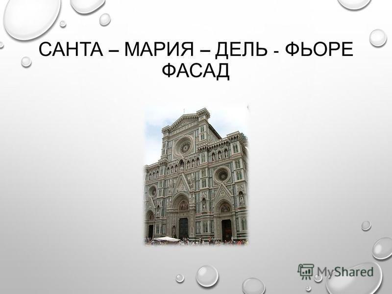 САНТА – МАРИЯ – ДЕЛЬ - ФЬОРЕ ФАСАД