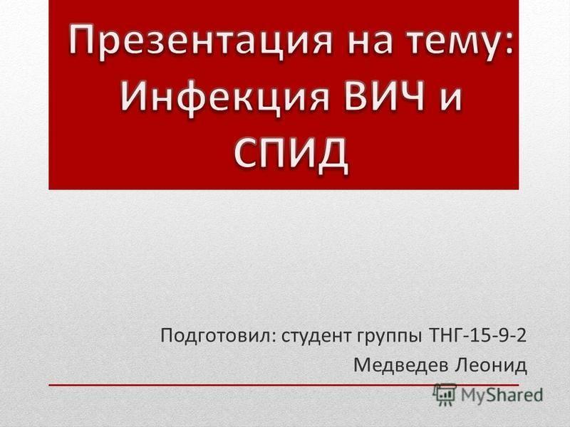 Подготовил: студент группы ТНГ-15-9-2 Медведев Леонид