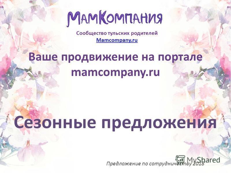Ваше продвижение на портале mamcompany.ru Сезонные предложения Сообщество тульских родителей Mamcompany.ru Предложение по сотрудничеству 2018