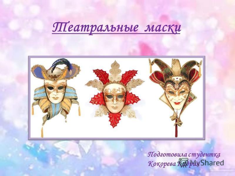 Театральные маски Подготовила студентка Кокорева Кадрия