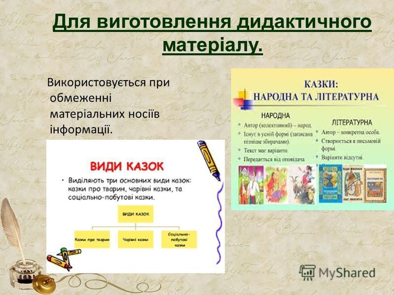 Для виготовлення дидактичного матеріалу. Використовується при обмеженні матеріальних носіїв інформації.
