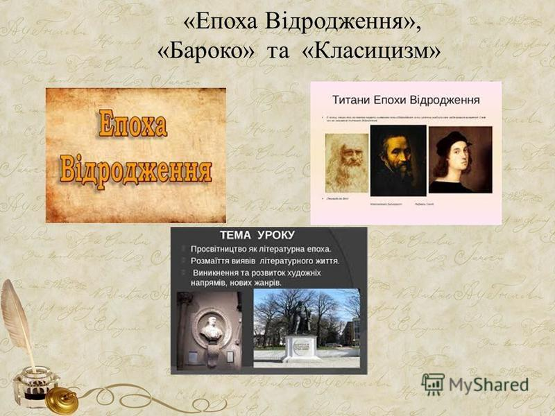 «Епоха Відродження», «Бароко» та «Класицизм»