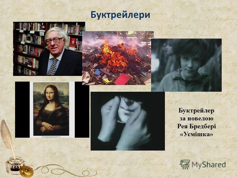 Буктрейлери Буктрейлер за новелою Рея Бредбері «Усмішка»
