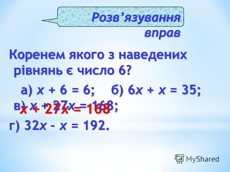 Яке з чисел є коренем рівняння (139 – х) + 28 = 114? а) 3; б) 53; в) 47; г) 81. Розвязуванння вправ 53