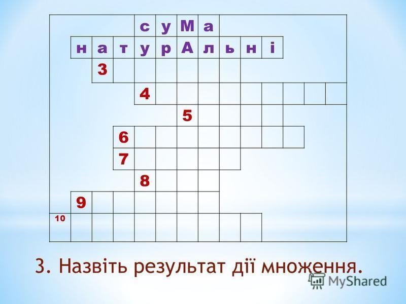 суМа 2 3 4 5 6 7 8 9 10 2. Як називають числа, що використовують при лічбі предметів?