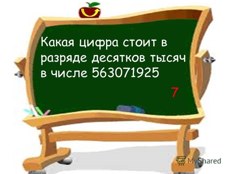 Чему равно произведение всех однозначных чисел? 0