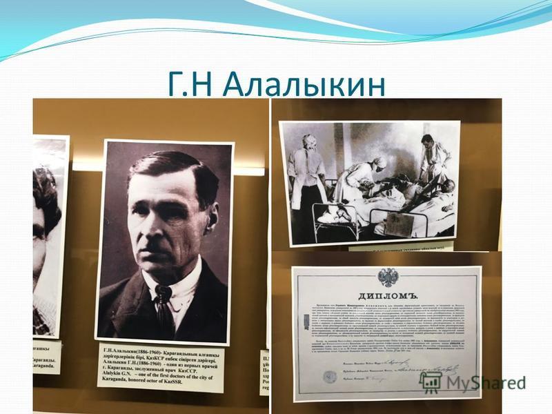 Г.Н Алалыкин