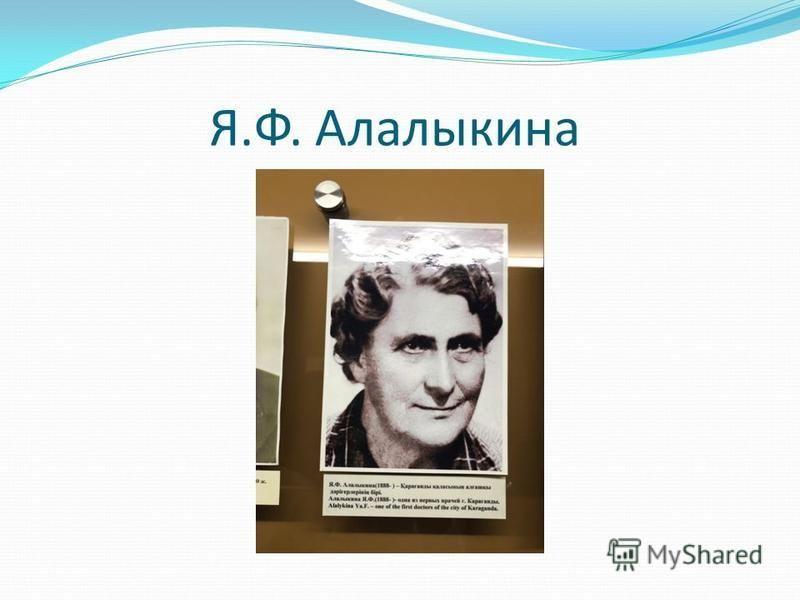 Я.Ф. Алалыкина