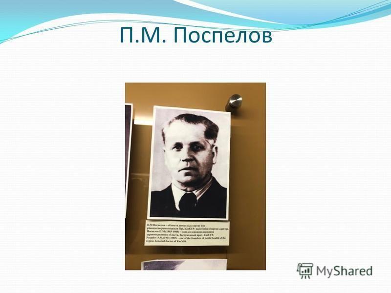 П.М. Поспелов