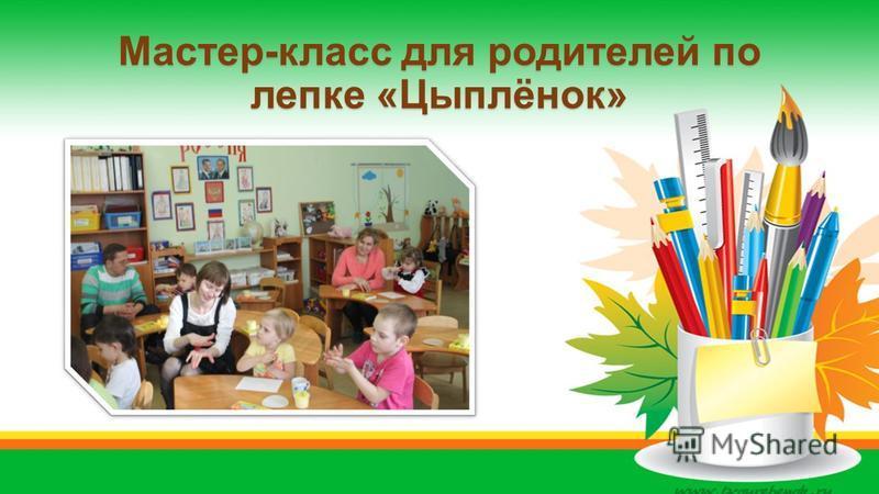 Мастер-класс для родителей по лепке «Цыплёнок»
