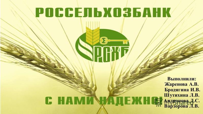 Выполнили: Жаренова А.В. Бродягина И.В. Шутихина Л.В. Андронова Д.С. Варзорова Л.В.