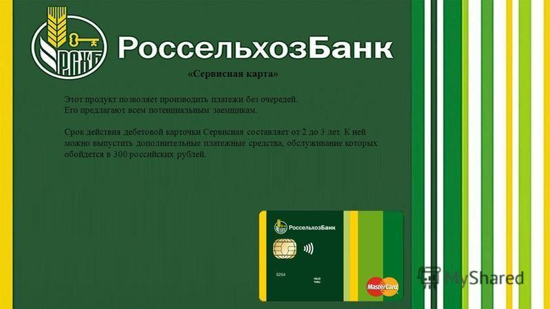 «Сервисная карта» Этот продукт позволяет производить платежи без очередей. Его предлагают всем потенциальным заемщикам. Срок действия дебетовой карточки Сервисная составляет от 2 до 3 лет. К ней можно выпустить дополнительные платежные средства, обсл