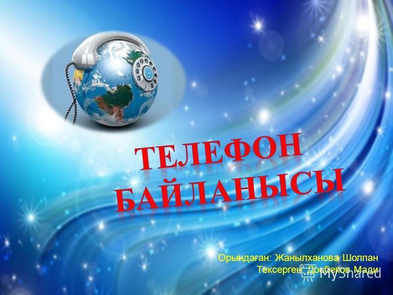 Орындаған: Жанылханова Шолпан Тексерген: Досбеков Мади