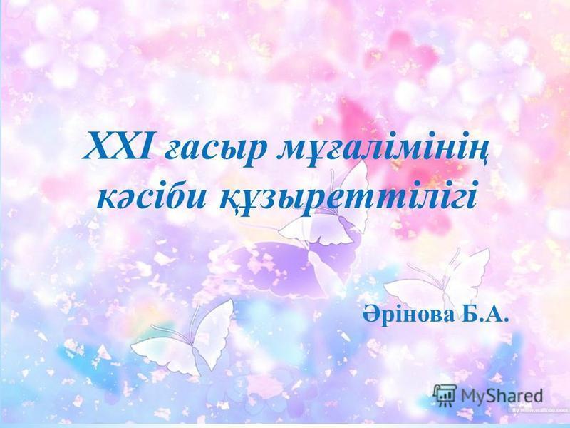 ХХІ ғасыр мұғалімінің кәсіби құзыреттілігі Әрінова Б.А.