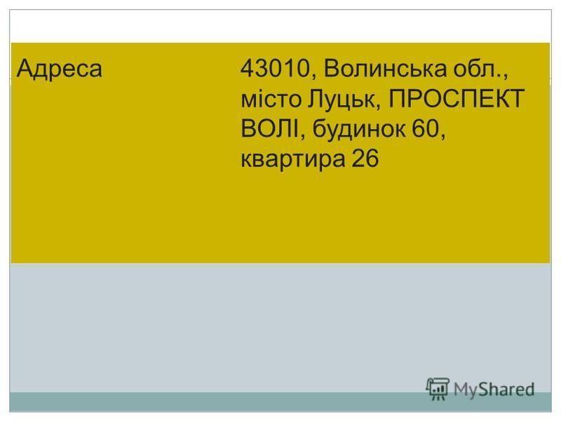 Адреса43010, Волинська обл., місто Луцьк, ПРОСПЕКТ ВОЛІ, будинок 60, квартира 26