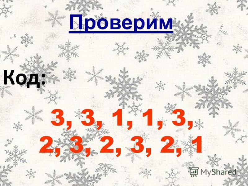 Код: 3, 3, 1, 1, 3, 2, 3, 2, 3, 2, 1 Проверим