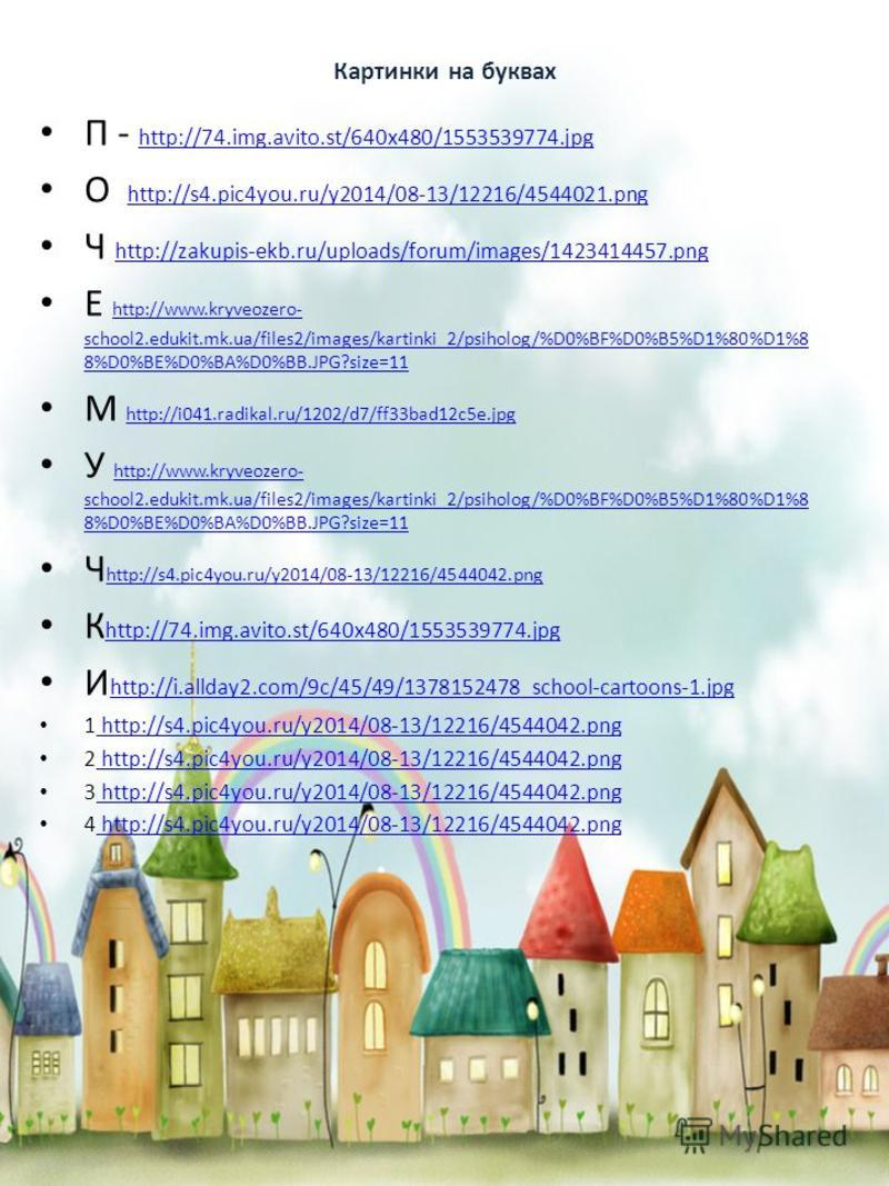 Картинки на буквах П - http://74.img.avito.st/640x480/1553539774. jpg http://74.img.avito.st/640x480/1553539774. jpg О http://s4.pic4you.ru/y2014/08-13/12216/4544021. png http://s4.pic4you.ru/y2014/08-13/12216/4544021. png Ч http://zakupis-ekb.ru/upl