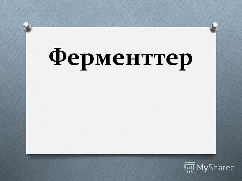 Ферменттер