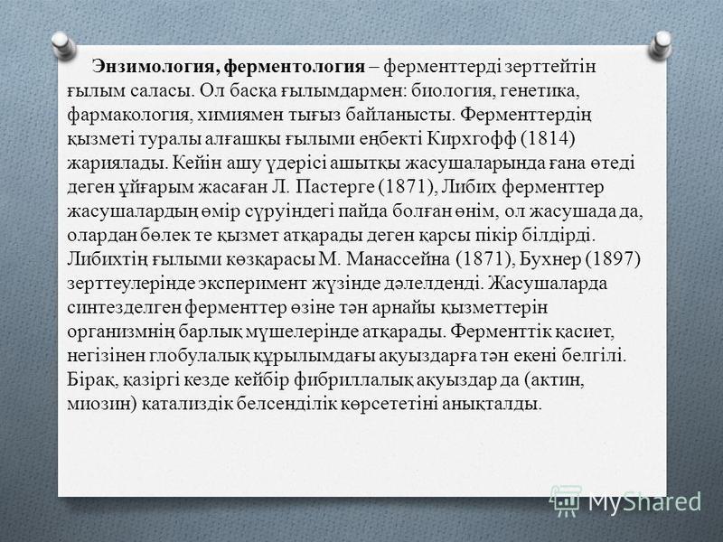Энзимология, ферментология – ферменттерді зерттейтін ғылым саласы. Ол басқа ғылымдармен: биология, генетика, фармакология, химиямен тығыз байланысты. Ферменттердің қызметі туралы алғашқы ғылыми еңбекті Кирхгофф (1814) жариялады. Кейін ашу үдерісі ашы