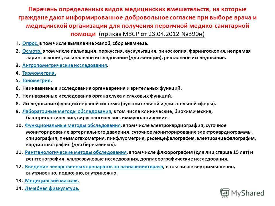 Перечень определенных видов медицинских вмешательств, на которые граждане дают информированное добровольное согласие при выборе врача и медицинской организации для получения первичной медико-санитарной помощи (приказ МЗСР от 23.04.2012 390 н) 1. Опро