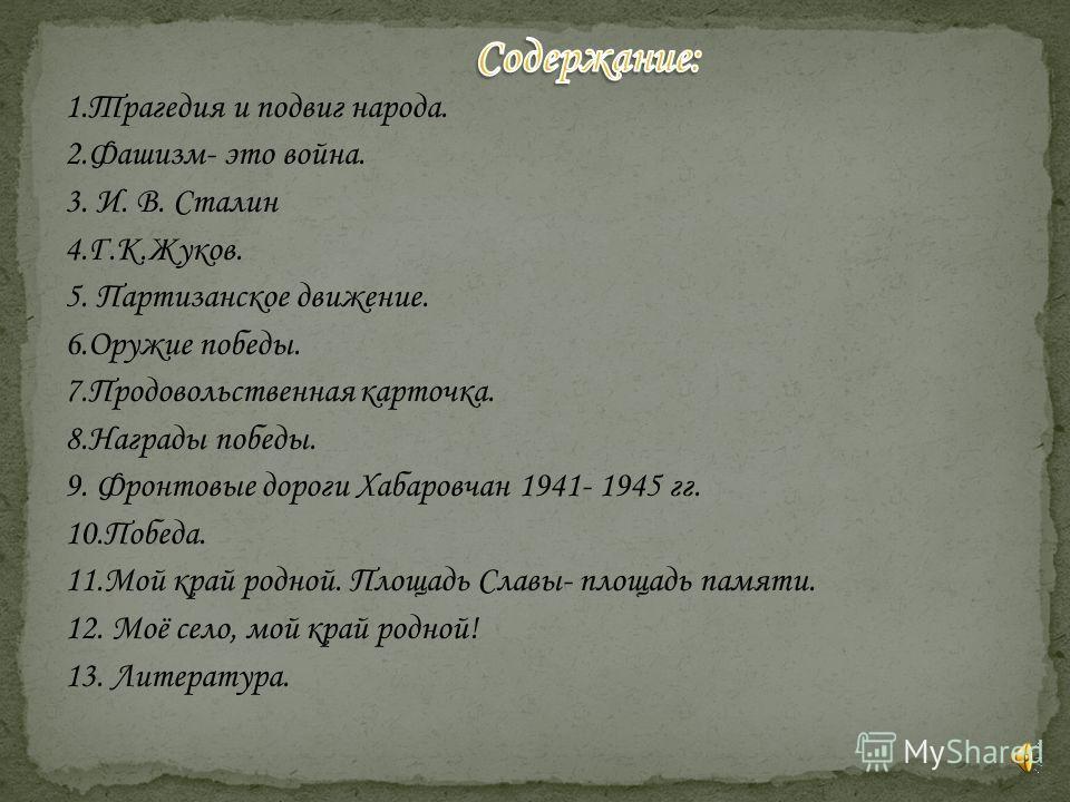 Великая Отечественная Война 1941- 1945 гг. Составитель: МОУСОШ с.Корсаково-1 Л.В.Левяш.