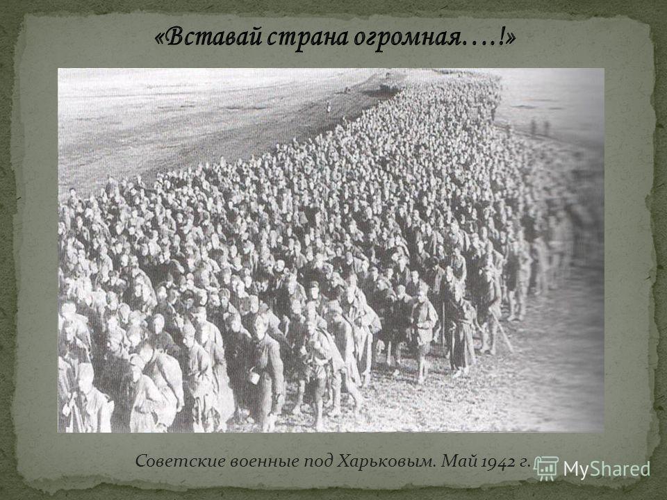 «Вставай страна огромная…..!» Несмотря на то, что Великая Отечественная война началась далеко от Хабаровска, на западных границах СССР, наш город всколыхнулся в первый же её день. 22 июня. Тревога за судьбу Отечества, желание защитить его врага подня