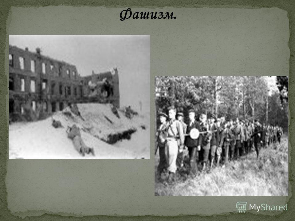 Освенцим- страшный символ массового уничтожения людей гитлеровскими преступниками. Такие следы оставили после себя фашисты палачи в концлагере Освенции.