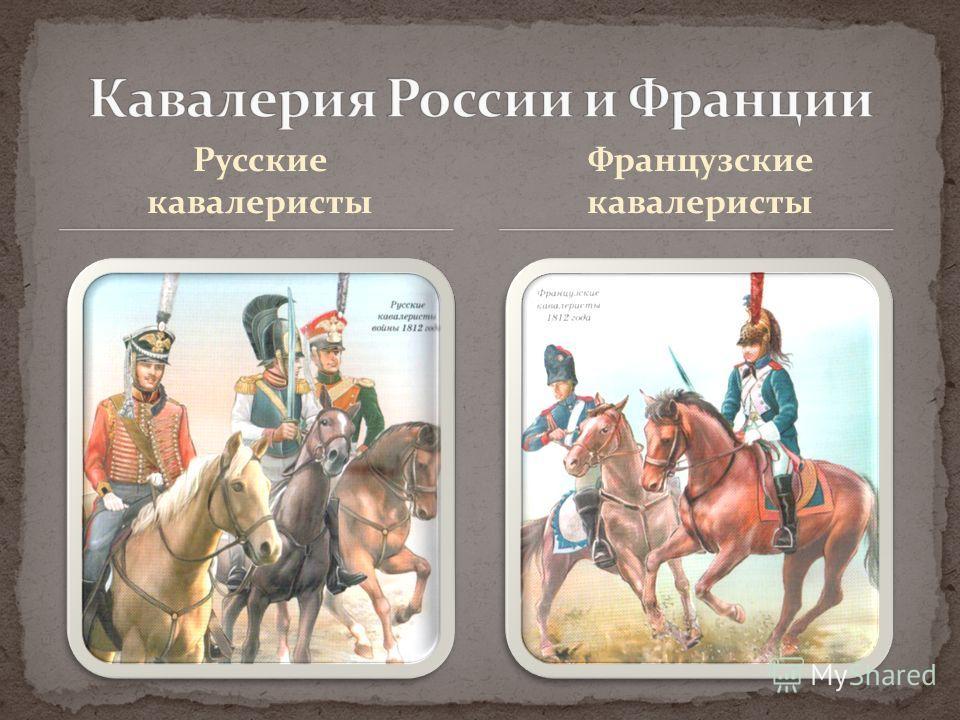 Русские кавалеристы Французские кавалеристы