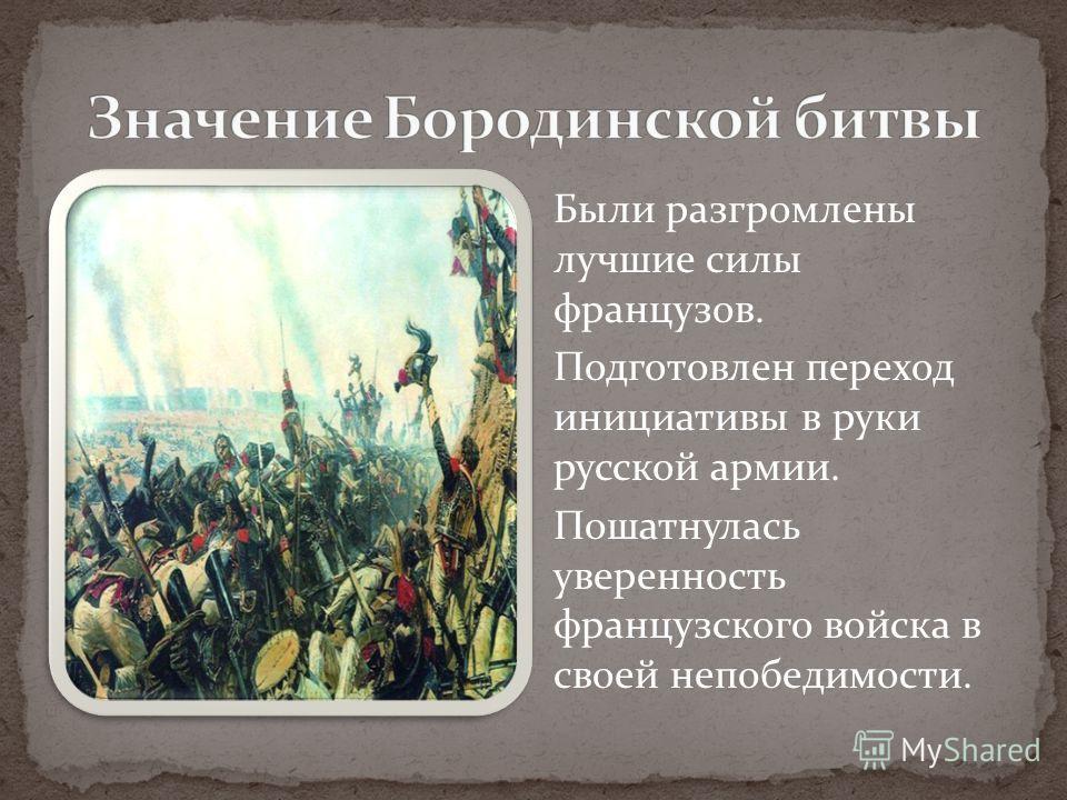 Были разгромлены лучшие силы французов. Подготовлен переход инициативы в руки русской армии. Пошатнулась уверенность французского войска в своей непобедимости.