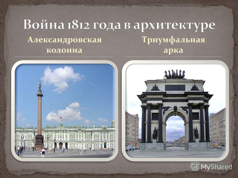 Александровская колонна Триумфальная арка