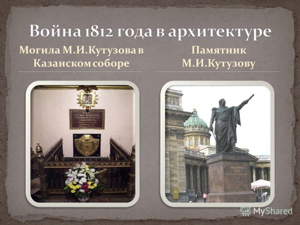 Могила М.И.Кутузова в Казанском соборе Памятник М.И.Кутузову