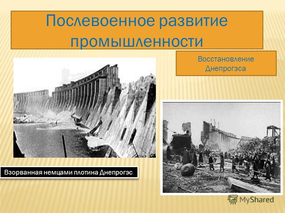 Взорванная немцами плотина Днепрогэс. Восстановление Днепрогэса Послевоенное развитие промышленности
