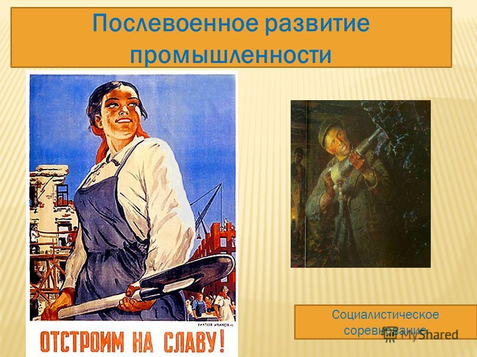 Послевоенное развитие промышленности Социалистическое соревнование