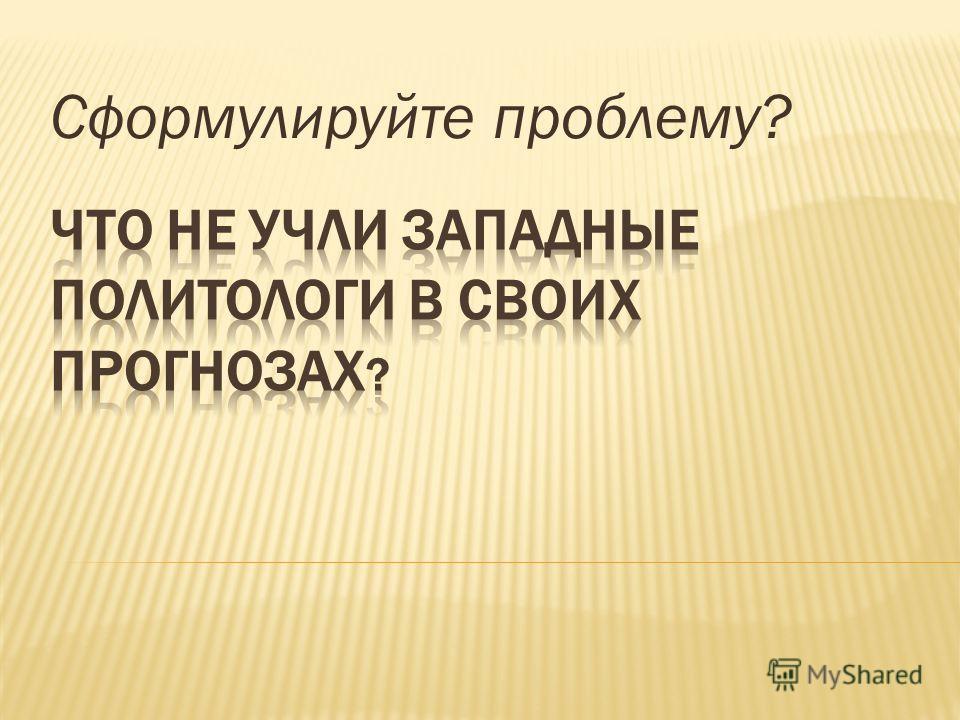 Сформулируйте проблему?