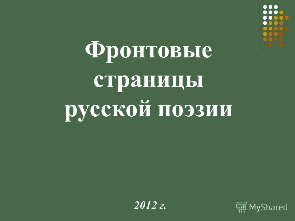 2012 г. Фронтовые страницы русской поэзии