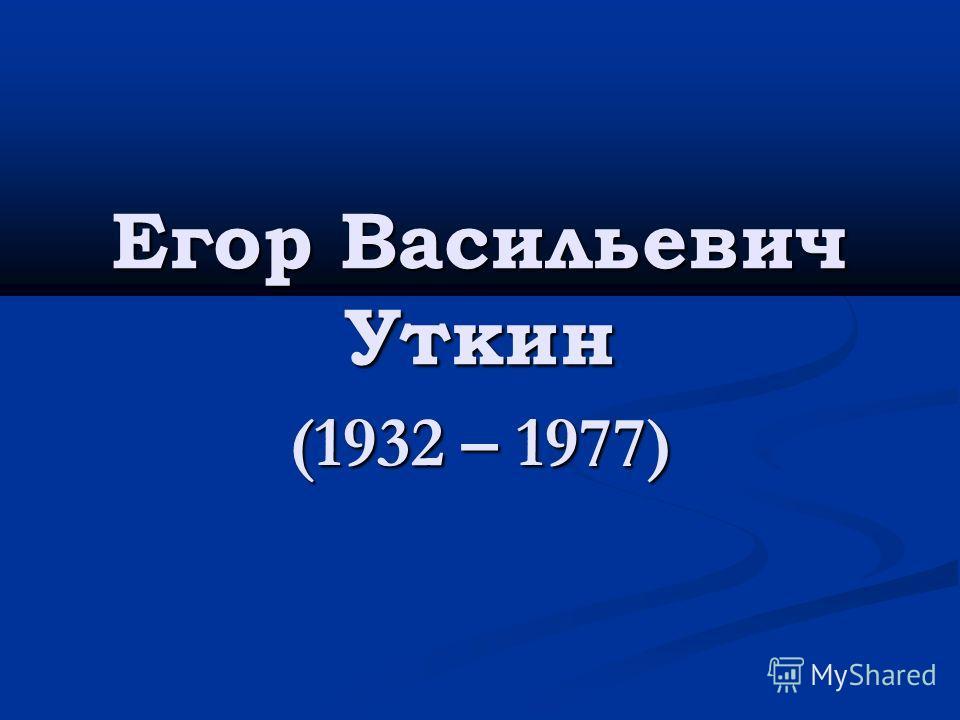 Егор Васильевич Уткин (1932 – 1977)