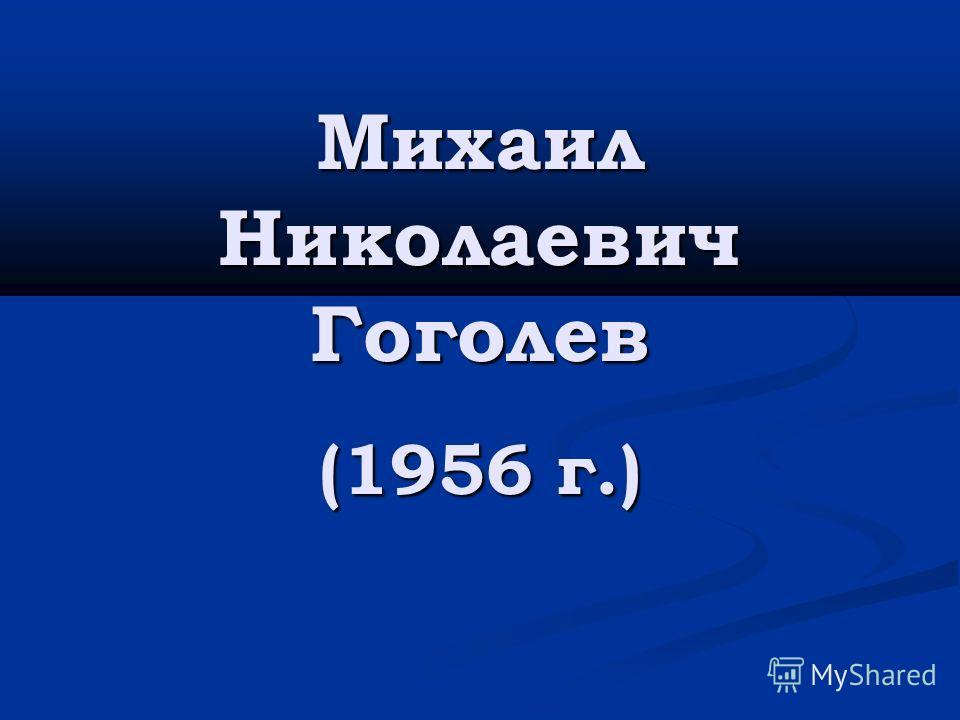 Михаил Николаевич Гоголев (1956 г.)