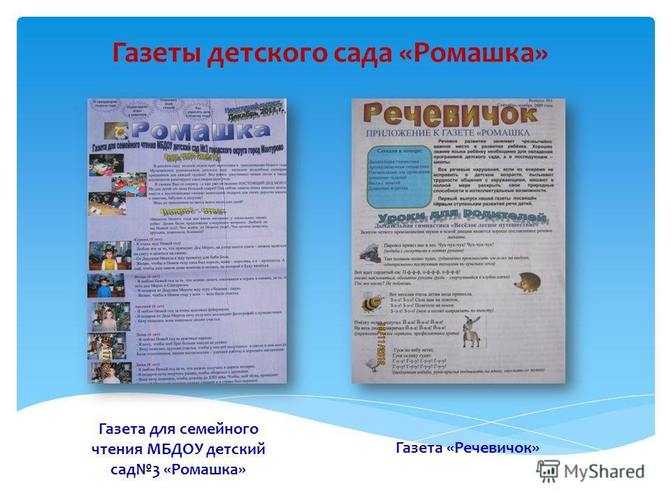 Газеты детского сада «Ромашка» Газета для семейного чтения МБДОУ детский сад 3 «Ромашка» Газета «Речевичок»
