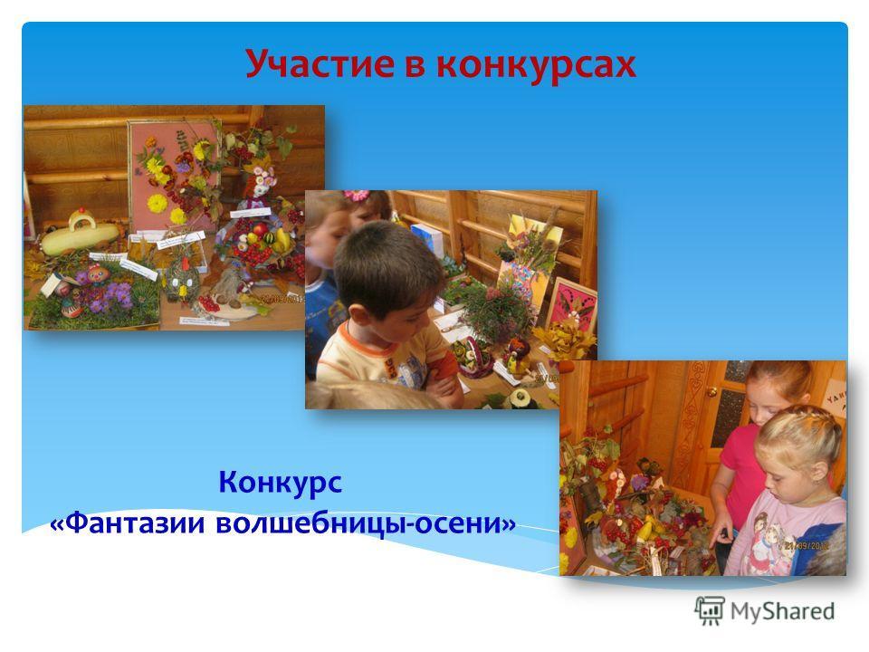 Участие в конкурсах Конкурс «Фантазии волшебницы-осени»