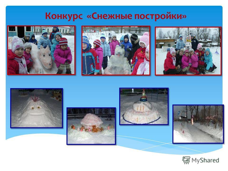 Конкурс «Снежные постройки»