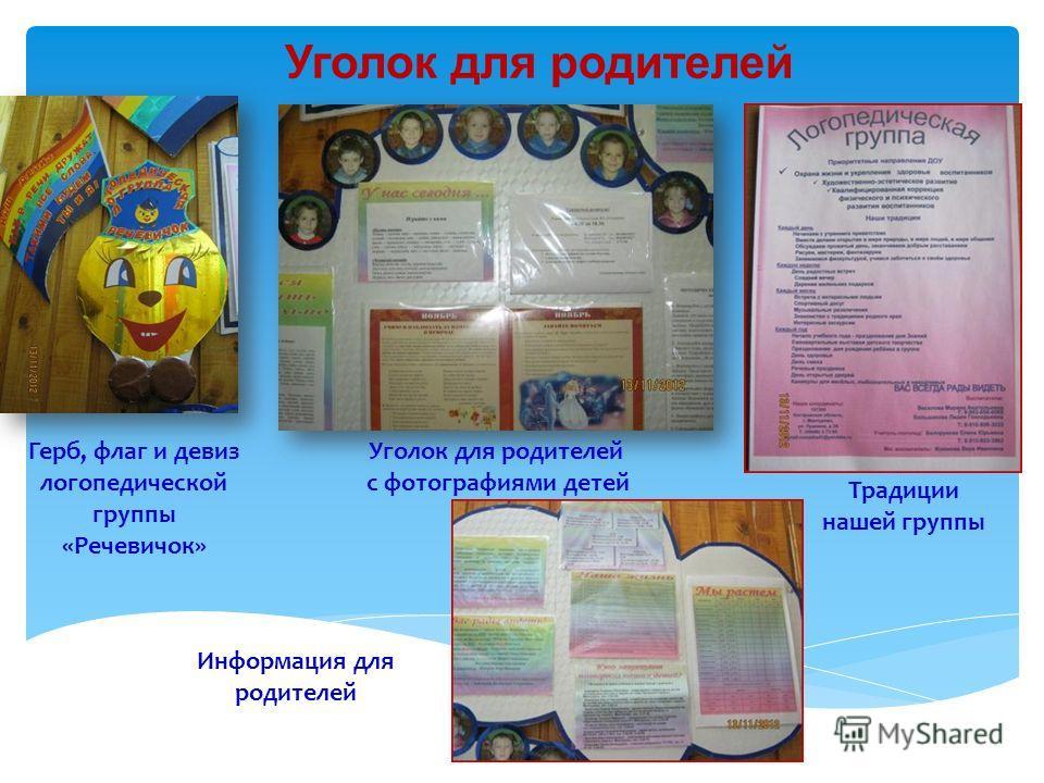 Информация для родителей Уголок для родителей Герб, флаг и девиз логопедической группы «Речевичок» Уголок для родителей с фотографиями детей Традиции нашей группы
